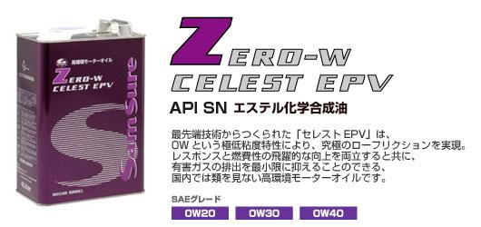 Zero-W Celest EPV