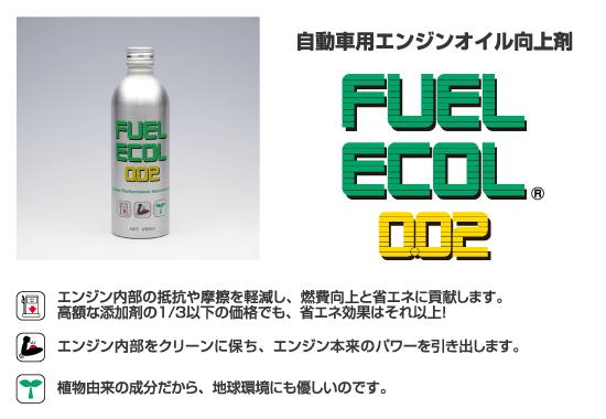 FUEL ECOL 002