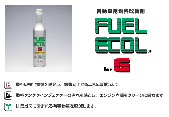 FUEL ECOL For G