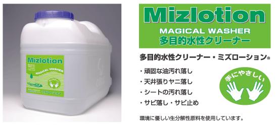 Mizlotion