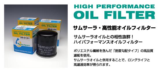 Samsure OIL FILTER